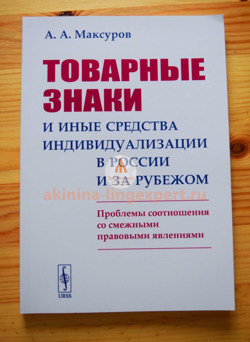 Максуров-1