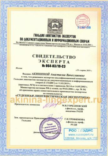 Свидетельство эксперта Акининой А.В. от Гильдии лингвистов-экспертов по документационным и информационным спорам