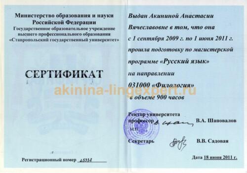 """Сертификат Ставропольского государственного университета, программа """"Русский язык"""""""