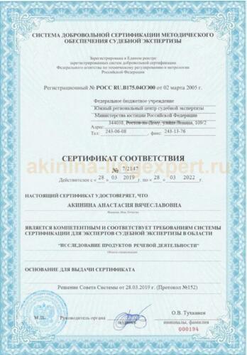 """Сертификат Министерства юстиции 2019 года по специальности 26.1 """"Исследование продуктов речевой деятельности"""""""