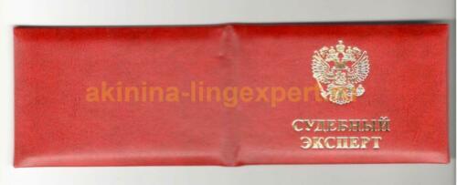 Удостоверение члена Гильдии лингвистов-экспертов по документационным и информационным спорам (обложка)