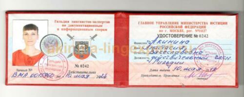 Удостоверение члена Гильдии лингвистов-экспертов по документационным и информационным спорам (внутри)