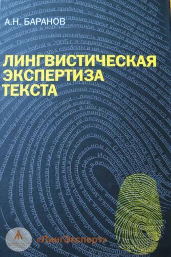 Баранов А.Н. Лингвистическая экспертиза текста: теория и практика
