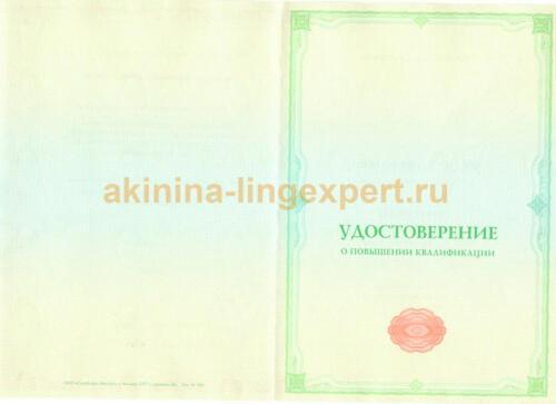Удостоверение ИРЯ (2019)