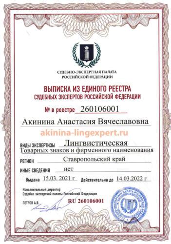 Членство в Судебно-экспертной палате РФ