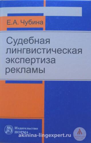 Чубина-1