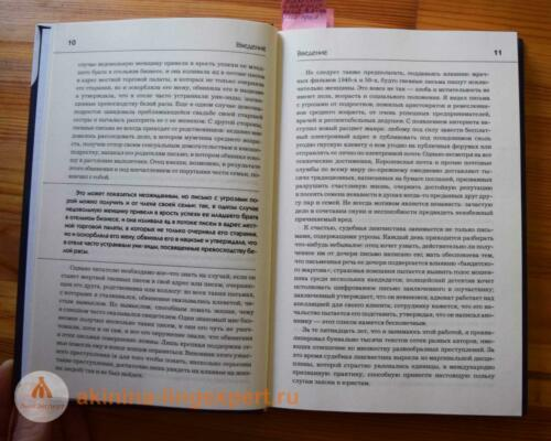 "Джон Олссон ""Слово как улика"""