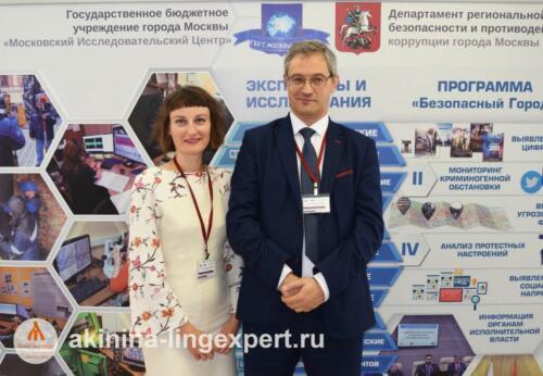 И.В. Огорелков и Анастасия Акинина