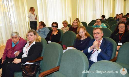 Слушатели на пленарных заседаниях.