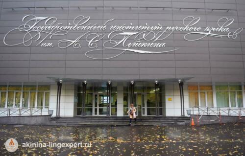 Государственный институт русского языка имени А.С. Пушкина