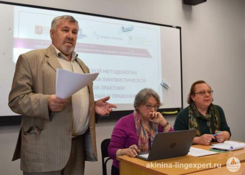 """М.А. Грачёв делает доклад """"Специфика лингвистических экспертиз о взятках"""""""