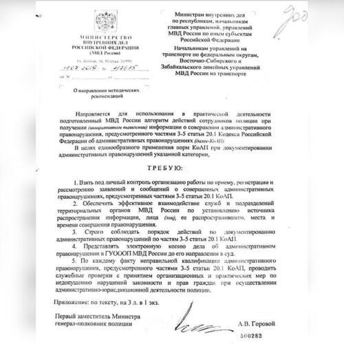 Методичка МВД-1