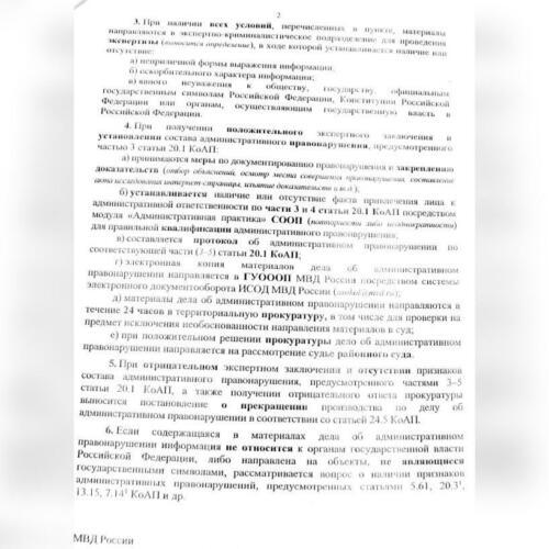 Методичка МВД-2