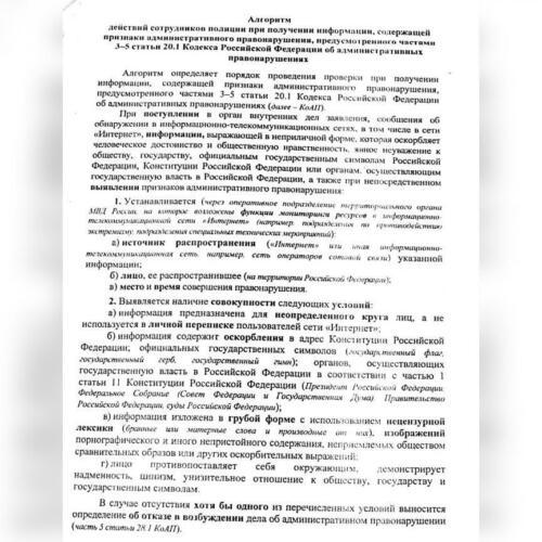Методичка МВД-4