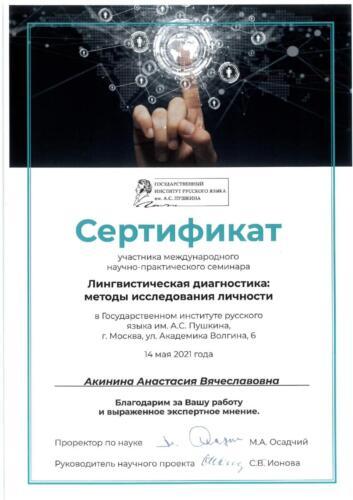 Сертификат ИРЯ им. Пушкина_лингвоперсонология