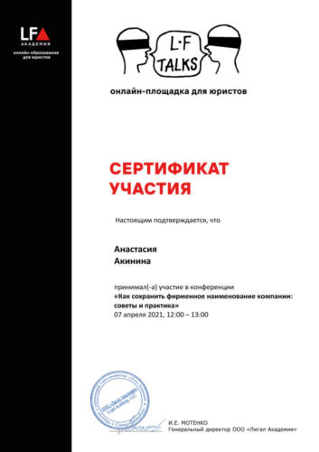 Сертификат_вебинар по фирменным наименованиям 7.04.2021